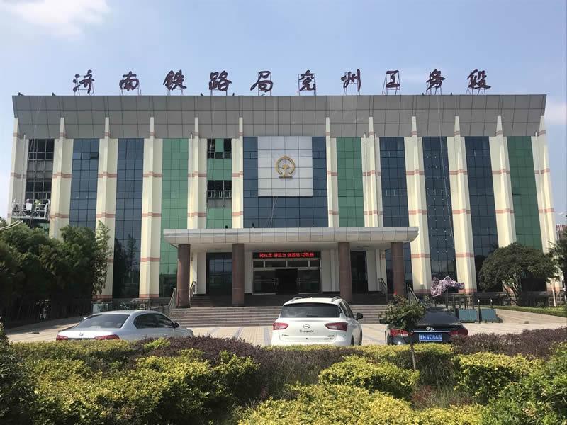 济南铁路局幕墙专业维修现场
